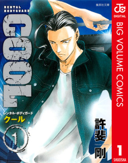 COOL 1-電子書籍