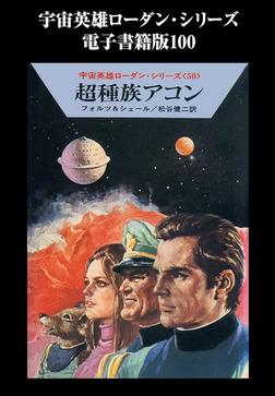 宇宙英雄ローダン・シリーズ 電子書籍版100 超種族アコン-電子書籍