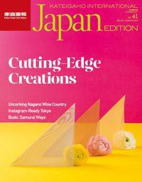 KATEIGAHO INTERNATIONAL JAPAN EDITION SPRING / SUMMER 2018