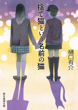 捨て猫という名前の猫 柚木草平シリーズ9-電子書籍