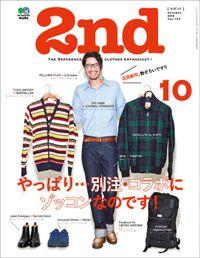 2nd(セカンド) 2015年10月号 Vol.103