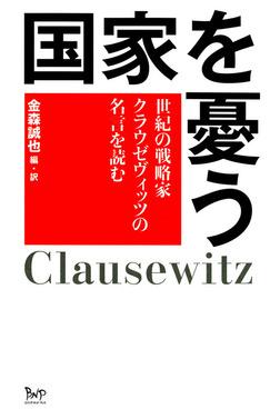 国家を憂う : 世紀の戦略家クラウゼヴィッツの名言を読む-電子書籍