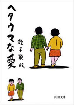 ヘタウマな愛-電子書籍