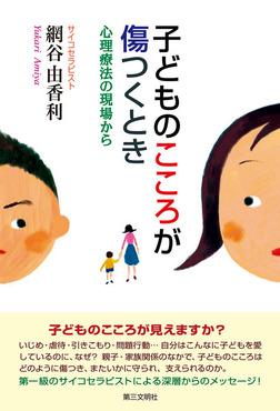 子どものこころが傷つくとき : 心理療法の現場から-電子書籍