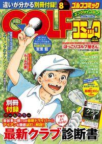 GOLFコミック 2014年8月号