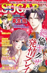 miniSUGAR Vol.53