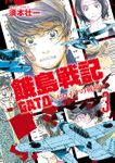 餓島戦記(ソノラマコミックス)