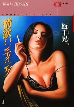 情欲ハンティング-電子書籍