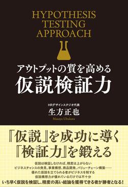 アウトプットの質を高める 仮説検証力-電子書籍