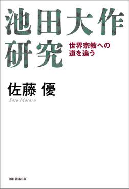 池田大作研究 世界宗教への道を追う-電子書籍
