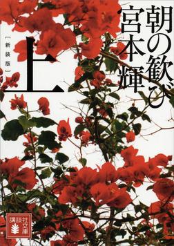 新装版 朝の歓び(上)-電子書籍