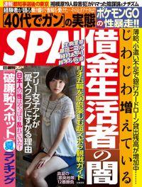 週刊SPA! 2016/8/9号