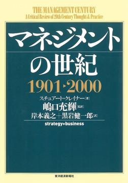 マネジメントの世紀 1901-2000-電子書籍