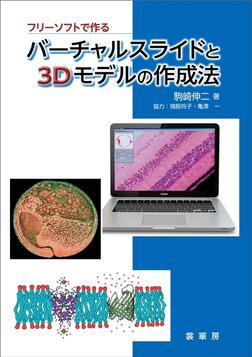 フリーソフトで作る バーチャルスライドと3Dモデルの作成法【カラー版】-電子書籍