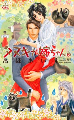 タヌキが嫁ちゃん。【特別版】-電子書籍