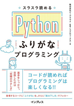 スラスラ読める Pythonふりがなプログラミング-電子書籍