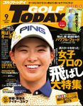 GOLF TODAY 2020年9月号