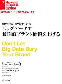 ビッグデータで長期的ブランド価値を上げる-電子書籍