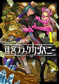 迷宮ブラックカンパニー 1巻-電子書籍
