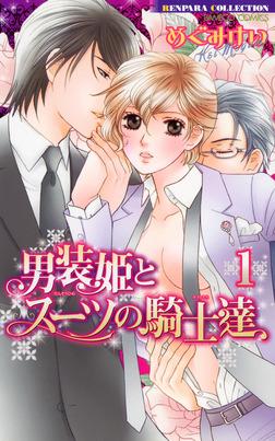 男装姫とスーツの騎士達(1)-電子書籍