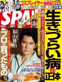 週刊SPA!(スパ) 2019年 5/14・21 合併号 [雑誌]