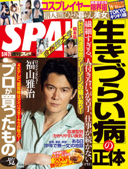 週刊SPA!(スパ) 2019年 5/14・21 合併号 [雑誌]-電子書籍