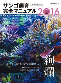 そこが知りたい! サンゴ飼育完全マニュアル2016