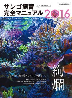 そこが知りたい! サンゴ飼育完全マニュアル2016-電子書籍