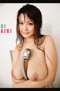 爆乳姫!『エロチチ』 Iカップ!愛あいりデジタル写真集03-電子書籍