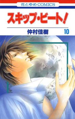 スキップ・ビート! 10巻-電子書籍