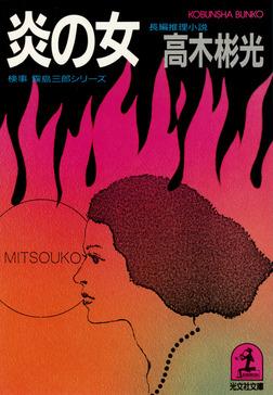炎の女-電子書籍