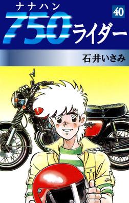 750ライダー(40)-電子書籍