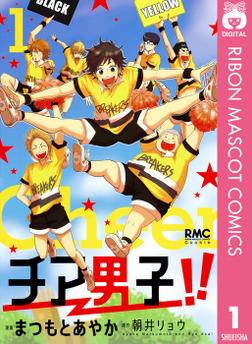 チア男子!! 1-電子書籍