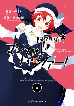 限界聖布☆マジカルパンツァー!(2)-電子書籍