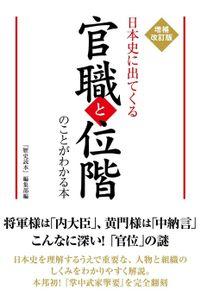 増補改訂版 日本史に出てくる官職と位階のことがわかる本