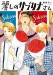 【期間限定 試し読み増量版 閲覧期限2019年2月5日】麗しのサブリナさん