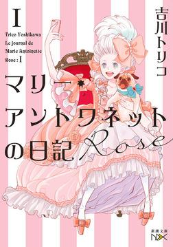 マリー・アントワネットの日記 Rose(新潮文庫)-電子書籍