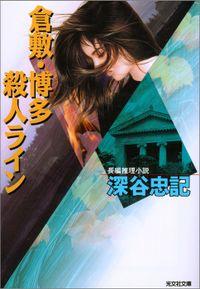 倉敷・博多殺人ライン