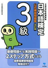 日本語検定 公式 練習問題集 3級