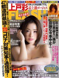 週刊FLASH(フラッシュ) 2020年5月12・19日号(1559号)