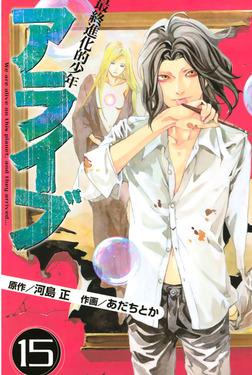 アライブ 最終進化的少年(15)-電子書籍