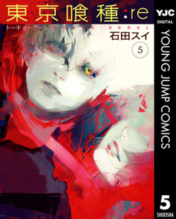 東京喰種トーキョーグール:re 5-電子書籍