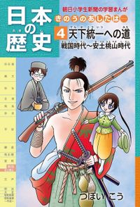 日本の歴史4 天下統一への道 戦国時代~安土桃山時代