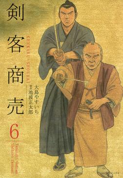 剣客商売 6巻-電子書籍