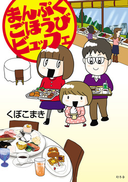 まんぷくごほうびビュッフェ-電子書籍