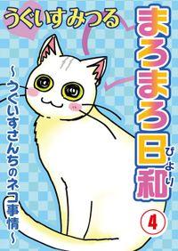 まろまろ日和~うぐいすさんちのネコ事情~4
