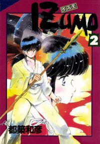 IZUMO 2巻