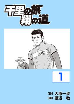 千里の旅 翔の道 1-電子書籍