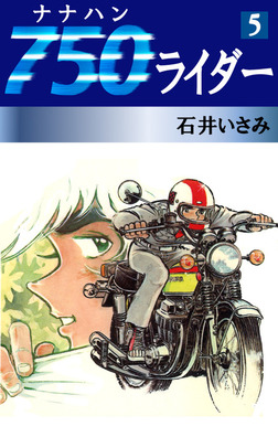 750ライダー(5)-電子書籍