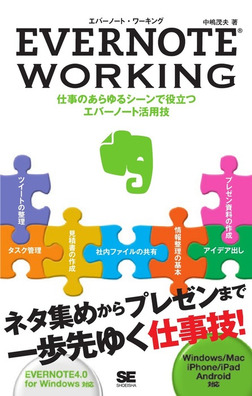 EVERNOTE WORKING-電子書籍